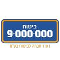 שינוי כתובת ביטוח 9.000.000