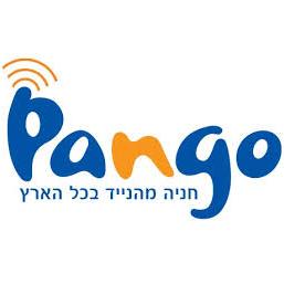 שינוי כתובת פנגו