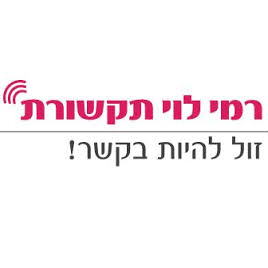 שינוי כתובת רמי לוי תקשורת